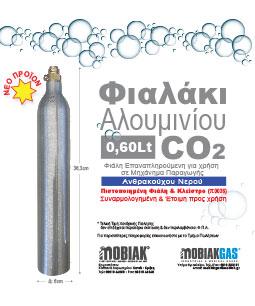 Φιαλάκι αλουμινίου Διοξειδίου 0,60lt
